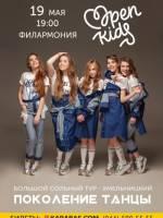 Open Kids у Хмельницькому