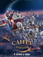 Санта і компанія - французька комедія