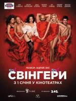 """Українська комедія """"Свінгери"""""""