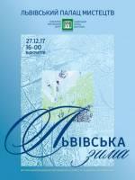 Львівська зима - виставка