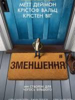 """Фантастична комедія """"Зменшення"""""""