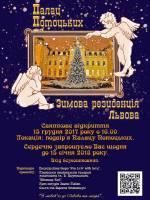 Зимова резеденція у Палаці Потоцьких