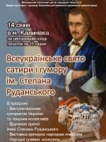 Всеукраїнський фестиваль гумору та сатири ім. Степана Руданського
