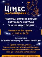 """Відкриття нового ресторану """"Цімес Галицький"""""""