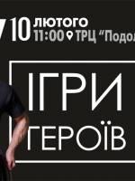 Ігри героїв в Тернополі