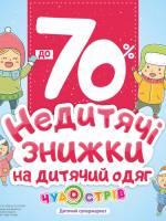 Знижки на дитячий одяг до -70%