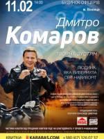 Дмитро Комаров. Творча зустріч у Вінниці