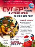 """Розважальна програма для дітей від клубу """"Суперкниги"""""""