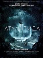 Фантастика - Атлантида