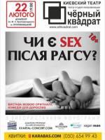 Есть ли SEX после ЗАГСа? . Спектакль