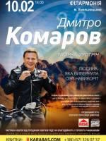 Дмитро Комаров у Хмельницькому. Розіграш квитків