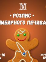 Майстер-клас для усіх з розпису печива від нашого кондитера
