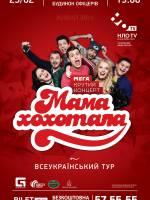 Мамахохотала 23 лютого у Вінниці! Мегакрутий концерт!