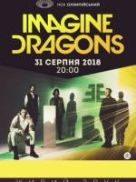 Концерт Imagine Dragons (Киев)