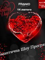 День Валентина у Franko