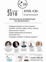 Marketing Day у Хмельницькому