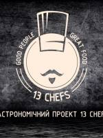 "Гастрономічний проект ""Haute cuisine"""