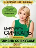 Маргарита Сичкарь. Жизнь со вкусом