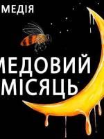 Медовий місяць - Вистава