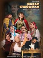 Козацька балада «Назар Стодоля»