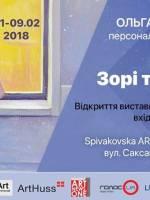 Зорі та Какао - виставка Ольги Яценко