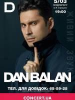 Dan Balan у Хмельницькому
