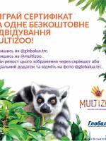 Розіграш сертифікатів на безкоштовне відвідування Multizoo
