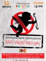 Альтернативне святкування дня Святого Валентина