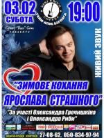 Зимове кохання Ярослава Страшного