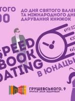 Speed Book Dating! Швидкі книжкові побачення в юнацькій!