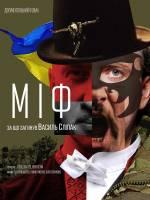 Міф - документальний фільм про Василя Сліпака