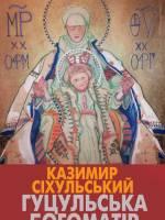 Гуцульська Богоматір - виставка Казимира Сіхульського