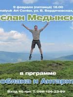 Руслан Мединський - концерт про хмари і Антарктиду