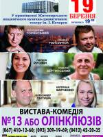 Вистава-комедія Олінклюзів