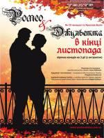 Ромео і Джульєтта в кінці листопада - вистава