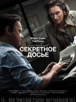 Фильм-биография Секретное досье