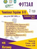Чемпіонат України з футзалу серед дітей U-11
