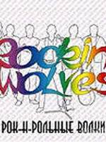 Rockin' Wolves