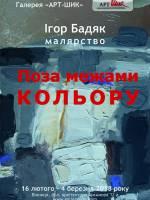 Персональна виставка Ігоря Бадяка «Поза межами кольору»