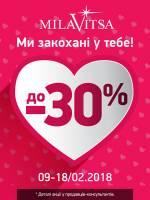 До дня Всіх закоханих -30% на кращі подарунки коханим