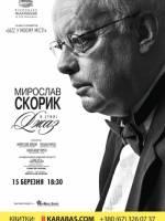 Концерт Мирослава Скорика у Вінниці