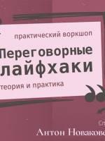Практичний воркшоп «Переговорні лайф-хаки»