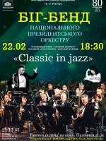 Біг-бенд Національного президентського оркестру
