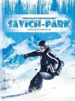 """Гірськолижна траса """"Savich-Park"""""""