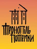 Велоквест - Тернопіль Потемки 2019