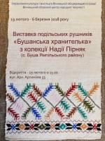 Виставка подільських рушників «Бушанська хранителька»