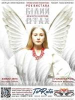 Прем'єра у Києві! Білий Птах - рок-вистава