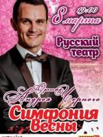 Концерт СИМФОНИЯ ВЕСНЫ
