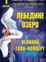 """Гала-концерт """"Лебедине озеро"""""""