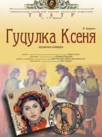 Музична комедія - Гуцулка Ксеня